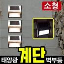 태양광 계단벽부등(소형) 계단등 야외 LED조명 조경등