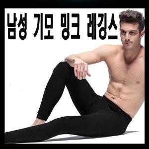 (도매가온)남성 기모 밍크레깅스 겨울 내복 속옷