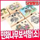 민화 나무보석함(소) /우드아트/나무공예/색칠하기/DIY