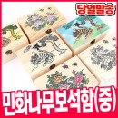 민화 나무보석함(중) /우드아트/나무공예/색칠하기/DIY