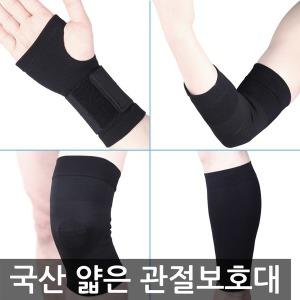 얇은 관절보호대/손목/무릎/팔꿈치/아대/무릅/종아리