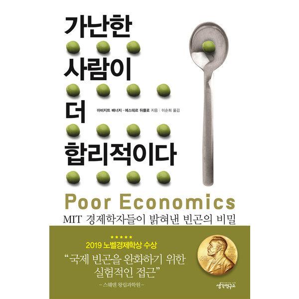 가난한 사람이 더 합리적이다  생각연구소   아비지트 배너지  에스테르 뒤플로  MI