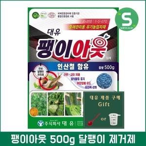 대유 팽이아웃 500g 유기농 달팽이약 달팽이제거제