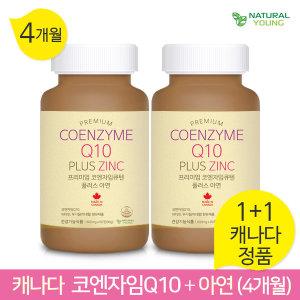 (1+1)캐나다 4개월 코엔자임Q10+아연/비타민B/엽산