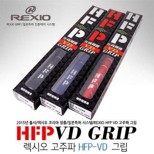 렉시오   2016년신제품 REXIO  고주파 HFP VD 금속와이어장착 그립(일본특허)
