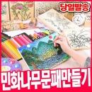 민화 나무 문패 /우드아트/나무공예/색칠하기/DIY