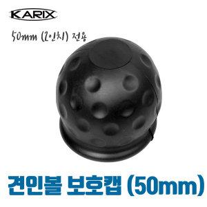견인볼 보호캡 (50mm) 히치볼 토우볼
