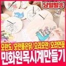 민화 원목시계만들기 /우드아트/나무공예/색칠하기/DIY