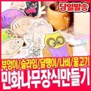 민화 나무장식만들기 /우드아트/나무공예/색칠하기/DIY