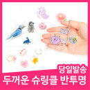 두꺼운 슈링클 반투명 반지 만들기재료 UDOPT0045
