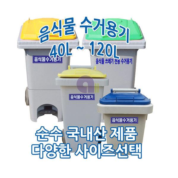 음식물분리수거함/일반형/40L 음식물수거함/음식물분리