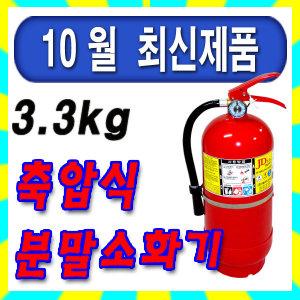 10월 신제품 3.3kg분말소화기/가정용소화기/사무실