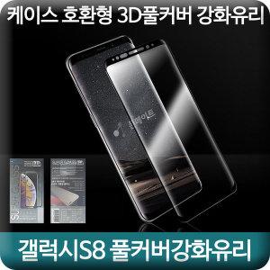 갤럭시S8 3D 풀커버 강화유리 방탄 액정보호필름