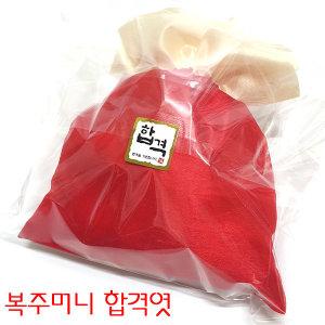 복주머니 합격엿 호박엿 수능선물 합격기원
