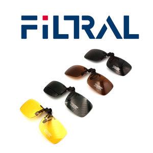 FILTRAL 클립 편광 선글라스 클립형 편광렌즈
