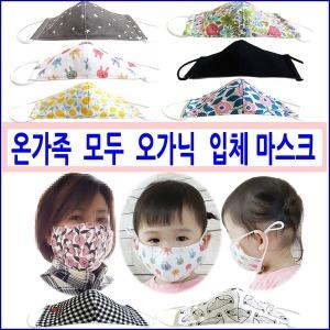 유아 아동 입체 마스크 성인 방한대 스카프빕 어린이
