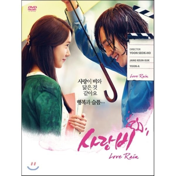 사랑비 (감독 재편집판) : KBS 드라마  장근석  윤아  이미숙  정진영
