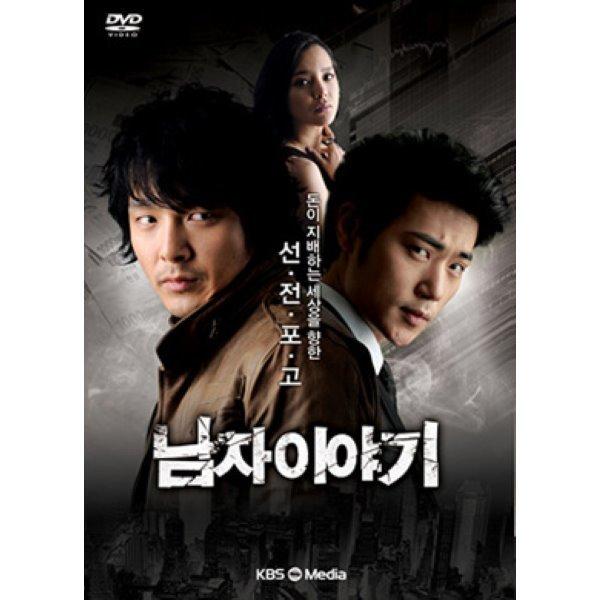 KBS남자이야기 : 7Disc 영어자막  : KBS드라마  윤성식   박용하 김강우 이필립 박시연
