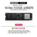 NVMe SSD 512G /교체장착/윈도우 있을시 재설치