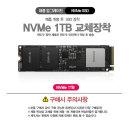 NVMe SSD 1TB /교체장착/윈도우 있을시 재설치