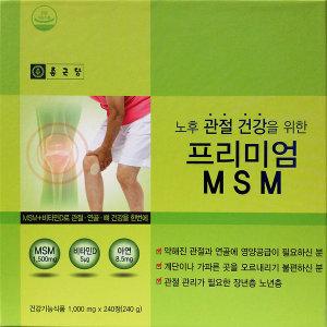 프리미엄 MSM 1000mg x 240정 관절 유황 글루코사민
