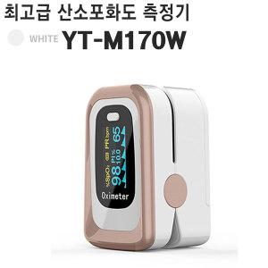 산소포화도측정기 YT-M170W(화이트)심장박동 맥박측정