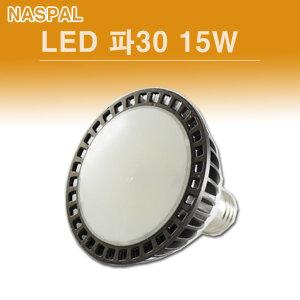 NASPIL LED PAR30 15W  확산형 주광색 주백색 전구색