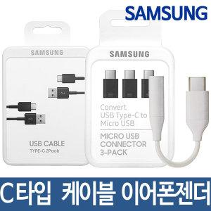 정품 C타입 고속충전케이블 이어폰 젠더 노트10 S21