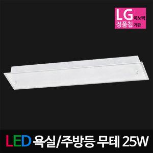 비스코  LED유리욕실 주방 무테 25W LG칩 LED등 LED조명