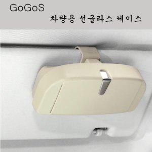 차량용 선글라스 케이스 자동차 안경 보관함 빅사이즈