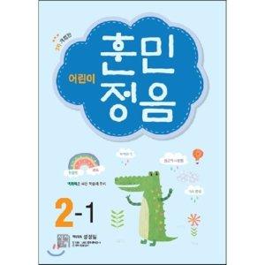 어린이 훈민정음 2-1  성정일