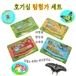 호기심탐험가세트/자연학습/관찰/체험학습/곤충탐험