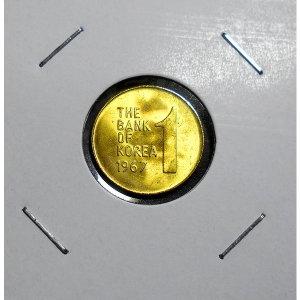 한국은행 1원 주화 1967년 미사용 동전