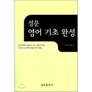 성문 영어 기초 완성  박용수