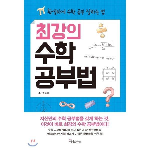 최강의 수학 공부법  조규범