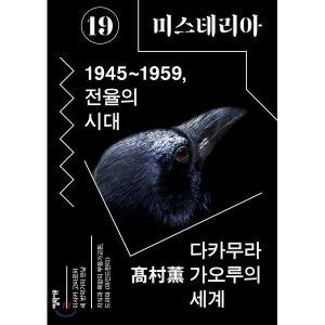 미스테리아 (격월) : 19호  2018   편집부
