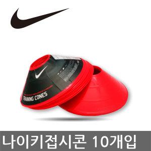 접시콘 축구 트레이닝용품 축구연습 10개입 레드