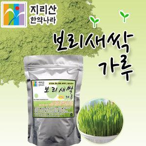 새싹보리가루/보리새싹가루/보리순가루/새싹보리분말