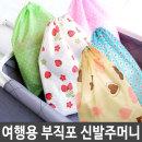 여행용품 부직포 가방 신발주머니 캠핑 샤오미캐리어