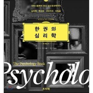 한 권의 심리학 : 샤머니즘부터 최신 뇌신경과학까지 심리학 역사의 250가지 이정표  픽런