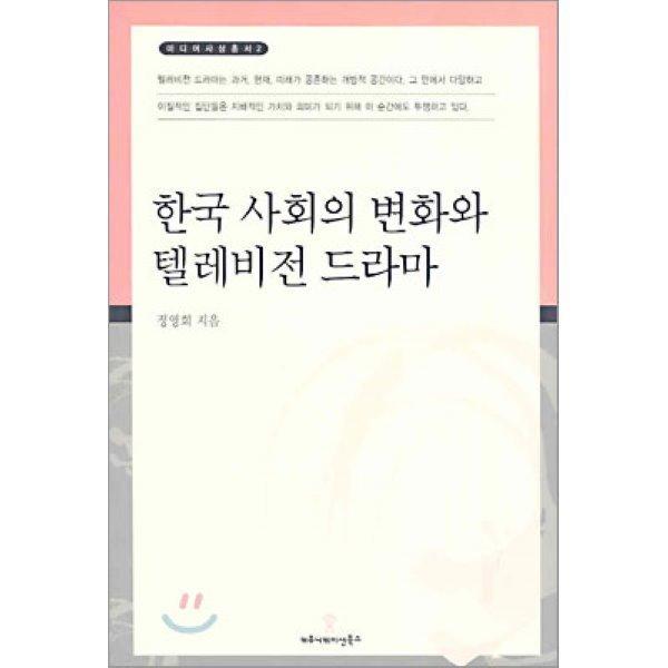 한국 사회의 변화와 텔레비전 드라마  정영희