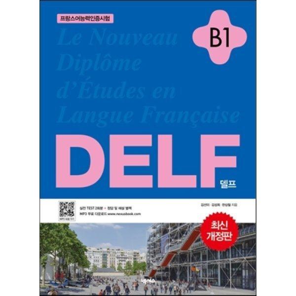 DELF B1  김선미 김성희 한상철