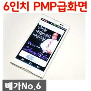 베가 No.6 PMP급 동영상폰 공기계 스마트폰 테블릿PC