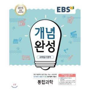 EBS 개념완성 과학탐구영역 통합과학 (2020년용) : 과학 기본서  편집부