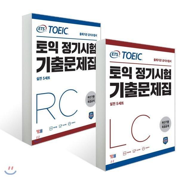 ETS TOEIC 토익 정기시험 기출문제집 RC 리딩 + LC 리스닝 : 신토익 출제기관 최신기출 독점공개...