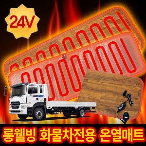기타   무료배송 롱 웰빙 화물차 온열매트(대형) 24V/24V/겨울/온열시트/트럭/덤프