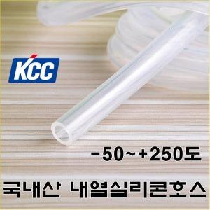 국산KCC 실리콘호스 내열250도 식품 의료용 난방호스
