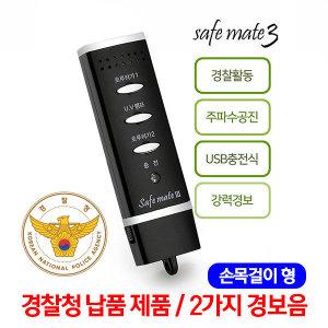 전자호루라기 호신용품 호각 APH-204P
