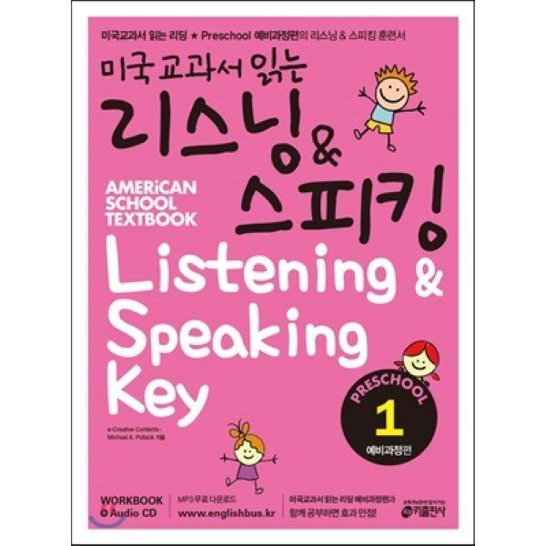 미국교과서 읽는 리스닝   스피킹 Listening   Speaking Key Preschool 1 예비과정편  Creative Contents