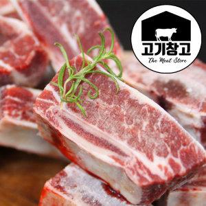 초이스등급 소갈비1kg (찜용탕용)